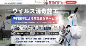 ウイルス消毒の専門業者 Kurashiの救助隊にお任せください!